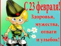 23 ФЕВРАЛЯ! - САМЫЙ ВАЖНЫЙ ПРАЗДНИК!