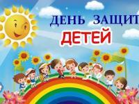 ДЕНЬ ЗАЩИТЫ ДЕТЕЙ!!!