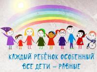 """Неделя инклюзивного образования """"РАЗНЫЕ ВОЗМОЖНОСТИ - РАВНЫЕ ПРАВА"""""""