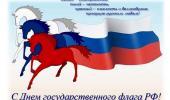 ДЕНЬ РОЖДЕНИЕ ФЛАГА РОССИИ!