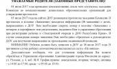 ВНИМАНИЕ РОДИТЕЛЕЙ- КОМПЛЕКТАЦИЯ!!!
