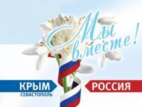 КОНЦЕРТ - КРЫМ И РОССИЯ - СЧАСТЛИВЫ ДЕТИ!!!