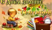 Праздник - День Знаний!