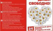 Всемирный день борьбы с туберкулёзом!